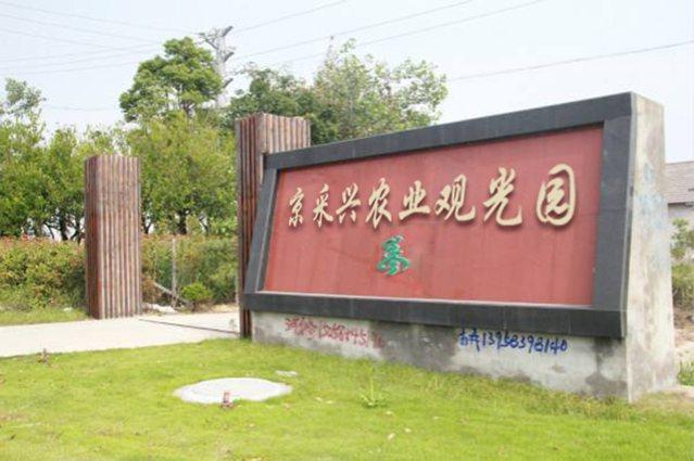 京采兴农业观光园