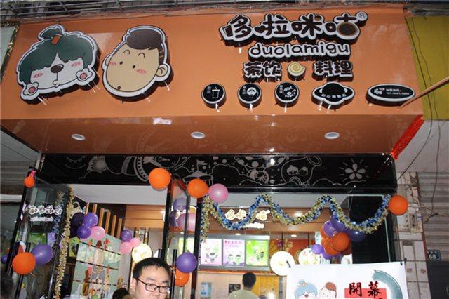 哆啦咪咕(彭山店)
