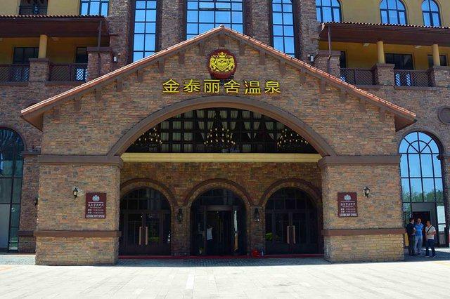 金泰丽舍温泉酒店