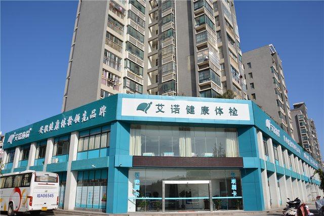 艾诺体检中心(合肥黄山路店)