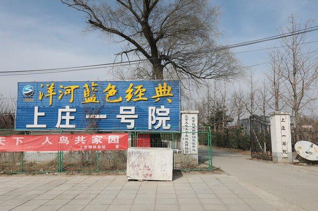 上庄一号院(上庄水库店)