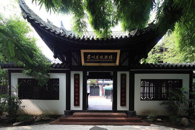 眉州东坡酒楼(五彩城店)