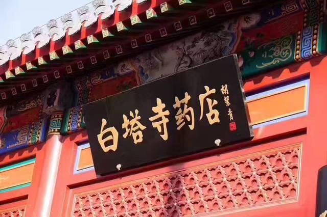 白塔寺药店
