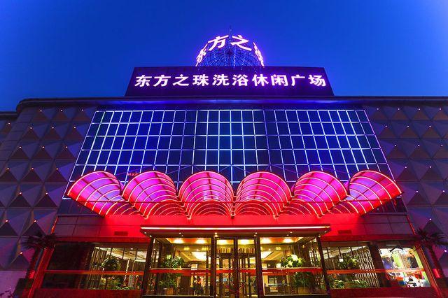 东方之珠洗浴休闲广场(南开店)