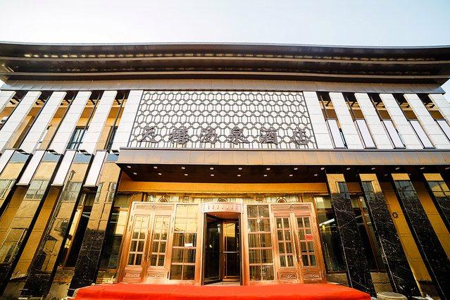 天禧汤泉酒店