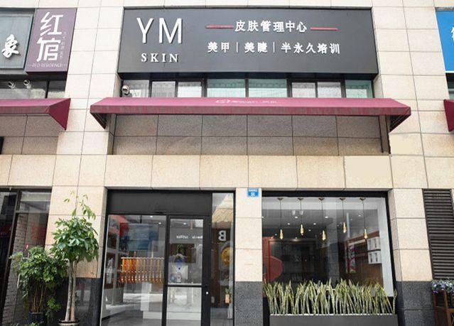 YM.SKIN皮肤管理中心