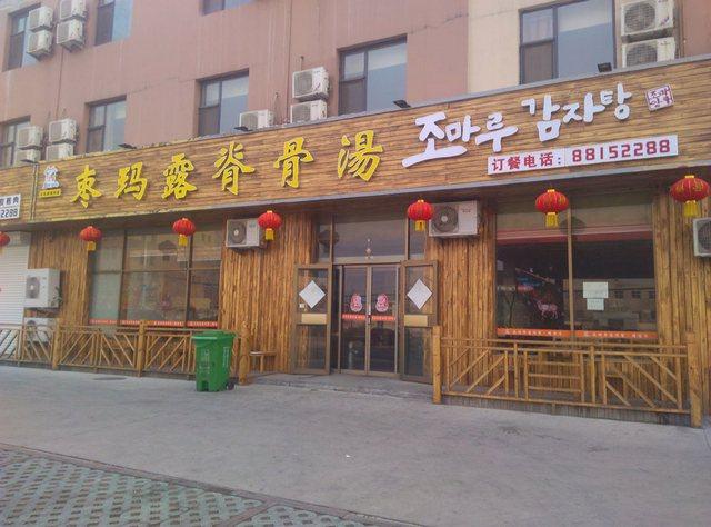 枣玛露脊骨汤(灵山路店)