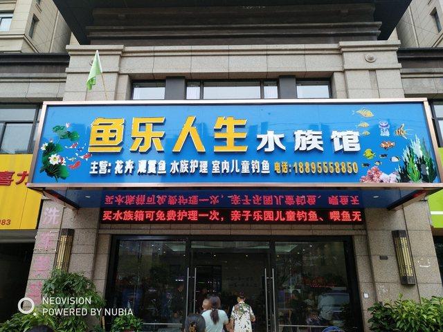 鱼乐人生水族馆