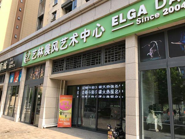 艺林晨风艺术培训中心