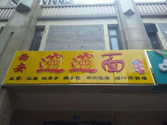悦菱图文广告