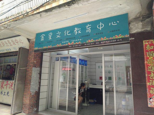 金星文化教育中心