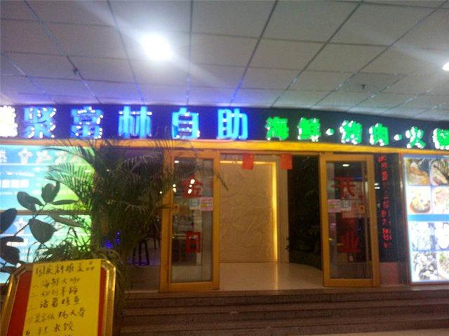 聚富林自助火锅烤肉(商河店)