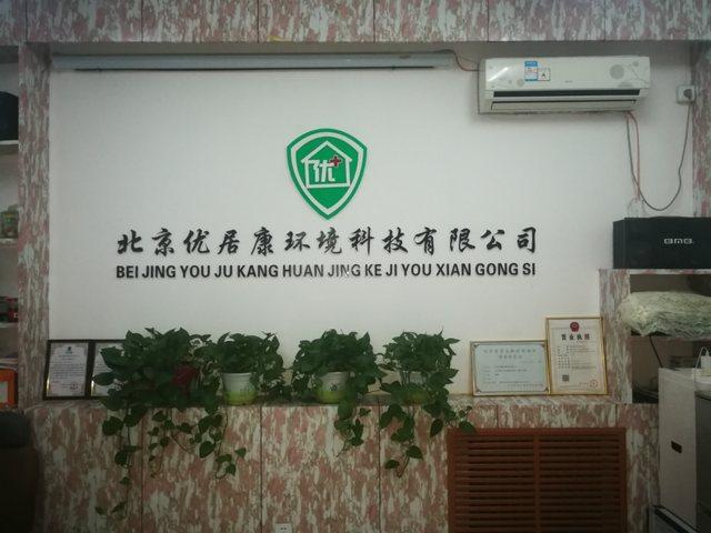 北京优居康环境科技有限公司(朝阳店)