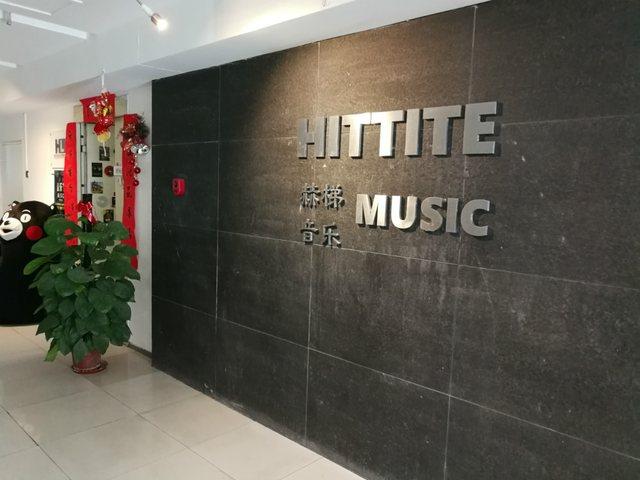 赫梯音乐培训中心