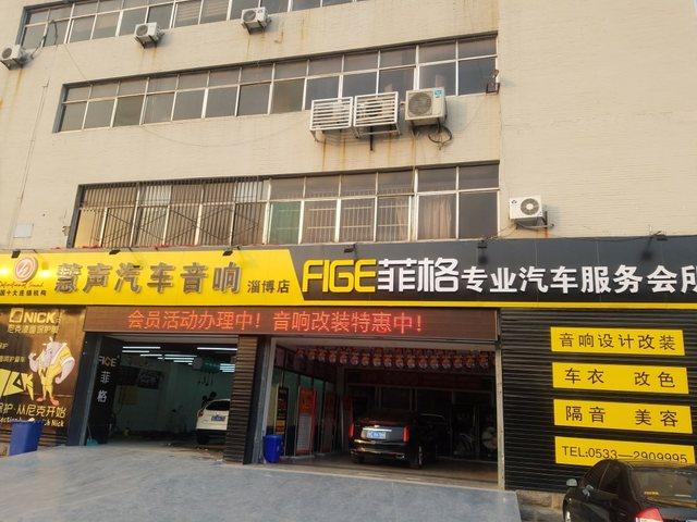 菲格汽车服务会所