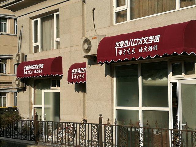 华夏少儿口才文学馆(淄博店)