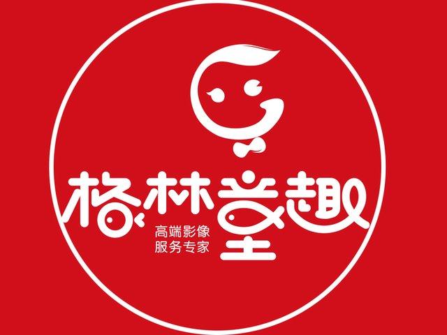 格林童趣儿童摄影(石景山店)