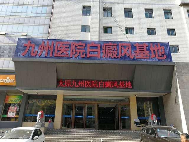 九州医院白癜风基地