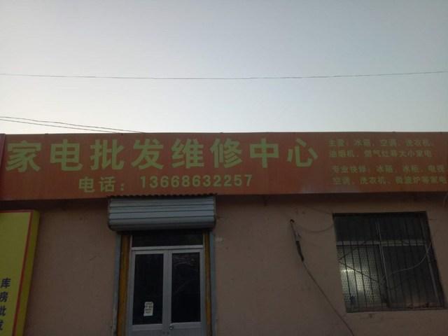 家电批发维修中心