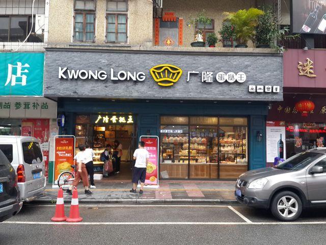 广隆蛋挞王(茶园店)
