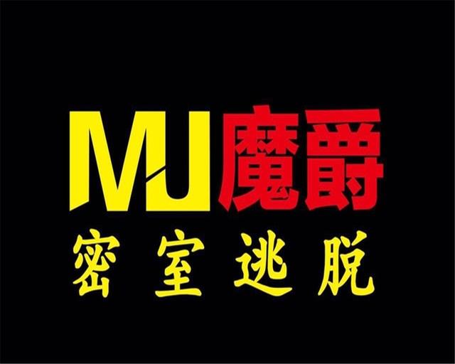 MJ魔爵全机关真人密室逃脱(松江沃尔玛店)