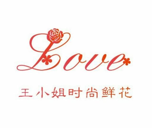 王小姐时尚鲜花(朱雀大街店)
