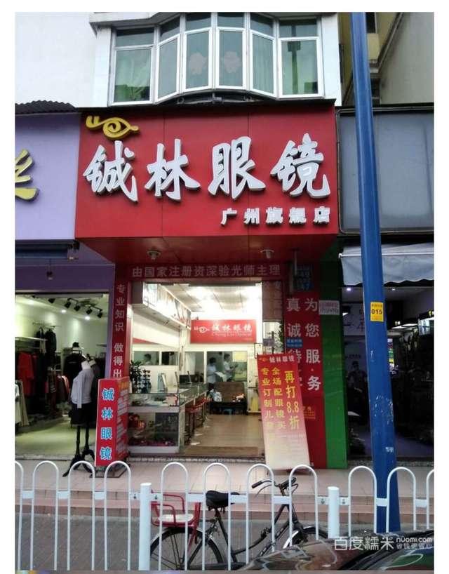 铖林眼镜(广州旗舰店)