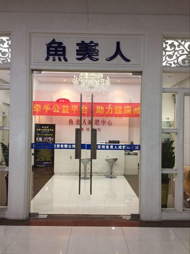 鱼美人减肥研究院(奥园店)