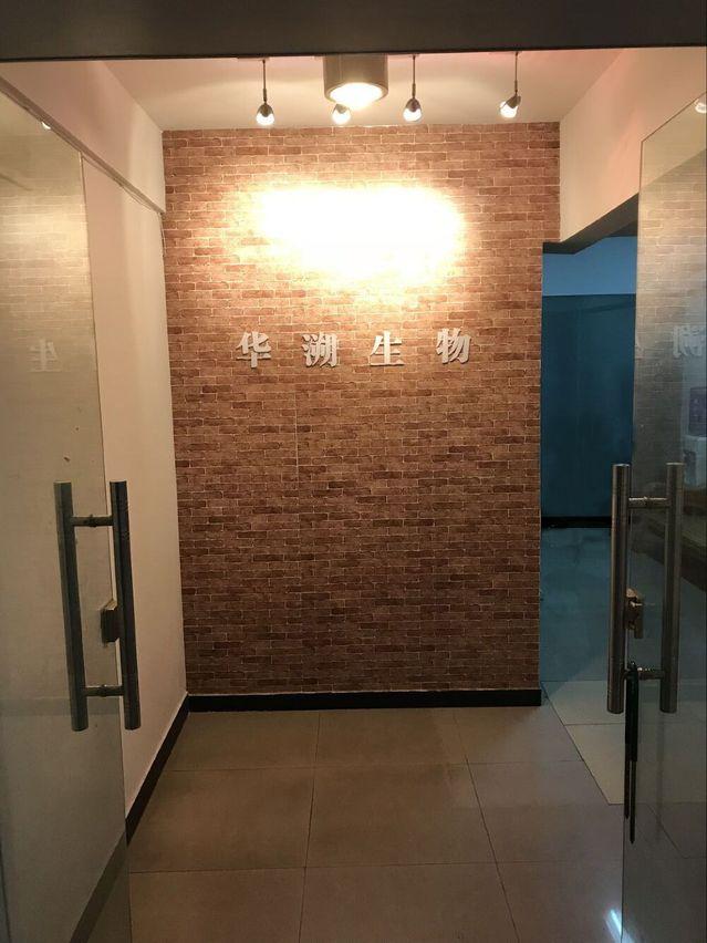 华溯生物(南坪店)