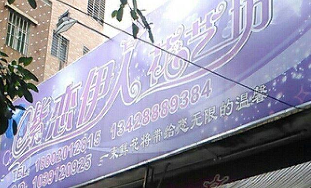 紫恋伊人花艺坊