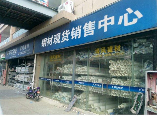 钢材现货销售中心