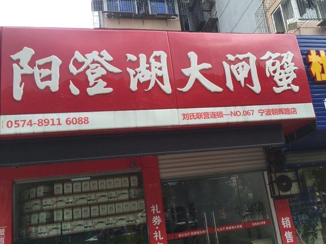 阳澄湖大闸蟹(尚礼水产店)