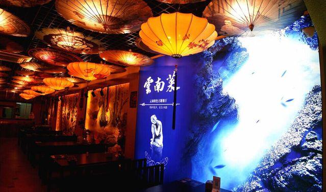 云水人家云南菜北京特色主题餐厅(乐活美食汇店)