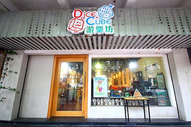 Dice Cube桌游轰趴亲子店