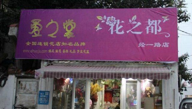 爱之裳鲜花(现河医院店)