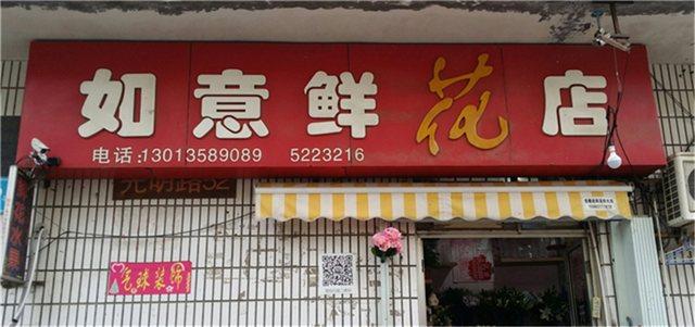 如意鲜花店