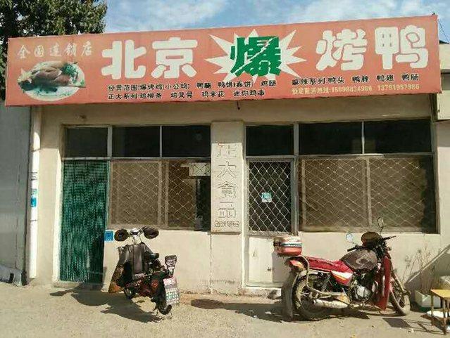 北京爆烤鸭(科大店)