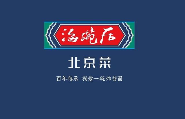 海碗居(牡丹园店)