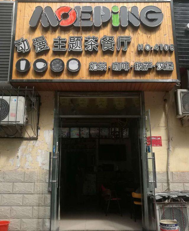 MOEPING动漫主题茶餐厅(灯塔路店)