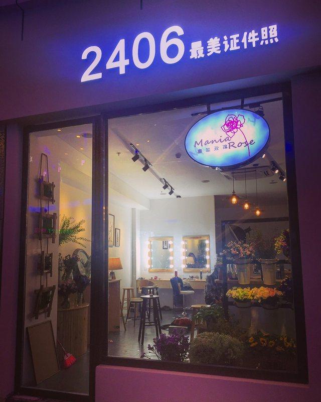 2406最美证件照(恒茂梦时代广场店)