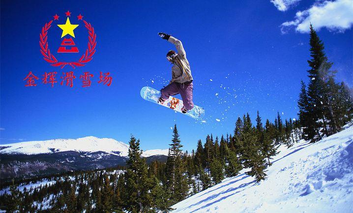 金辉滑雪场