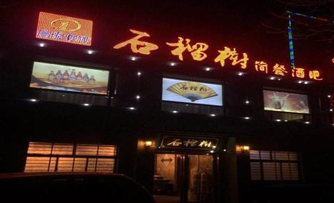 石榴树简餐酒吧