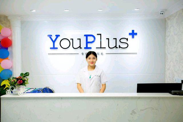 YouPlus+ 专业脱毛连锁机构(华强南店)