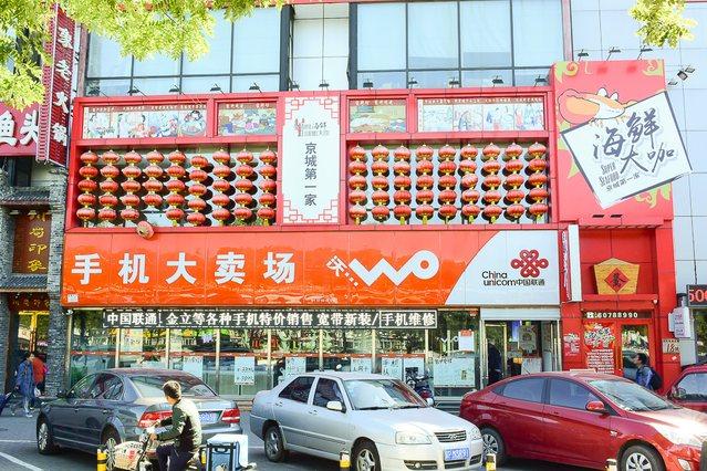 京城第一家海鲜大咖(中关村店)