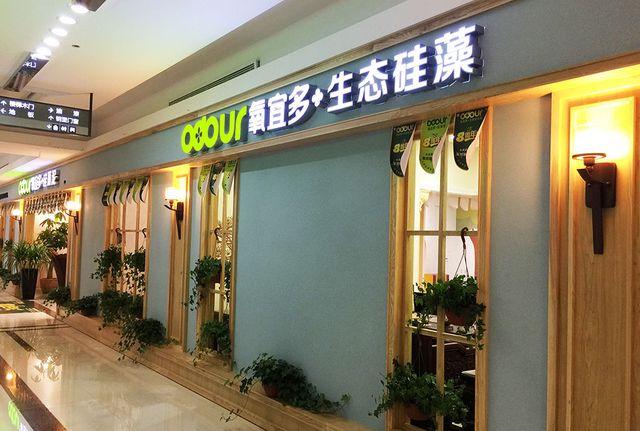 氧宜多硅藻泥(松江茸兴路店)