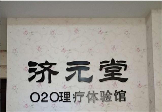 济元堂中医养生馆