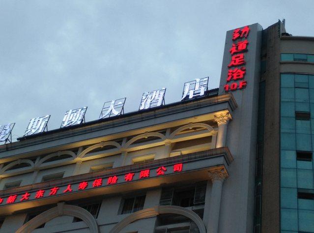 劲道足浴(曼斯顿店)