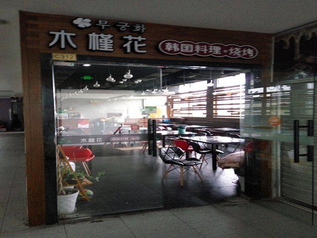 深圳旅行家酒店公寓(锦绣中华店)