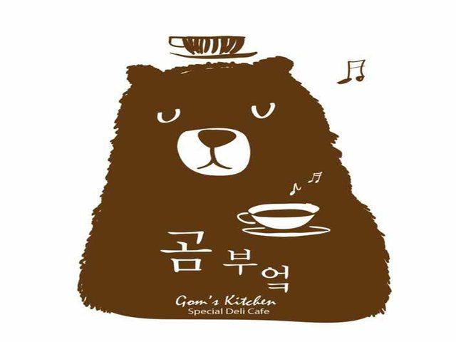 곰 부엌  Gom boouk 厨房的熊