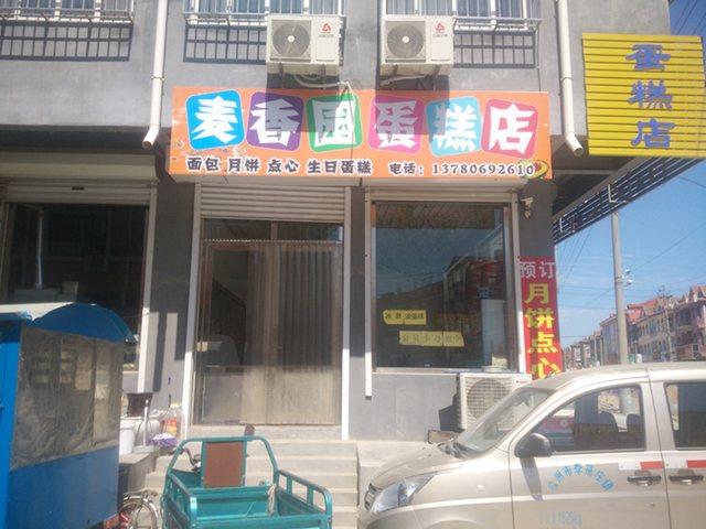 麦香园蛋糕店(李哥庄店)